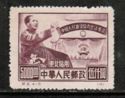 CHINA---North East  Scott # 1L 138* VF UNUSED (no Gum AS ISSUED) - North-Eastern 1946-48