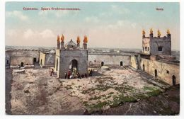 Baku. Surahany. Temple Of Fire Worshippers. - Aserbaidschan