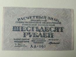 Russia 1919  60 Kopeki - Russia