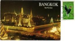 THAILAND  TAILANDIA  BANGKOK  Wat Phra Kaeo  Nice Stamp  Bird Theme - Tailandia