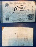 Russia 1928 5 Rubli - Russia