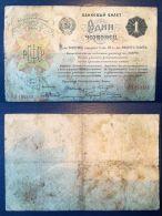 Russia 1922 1 Chervonets - Russia