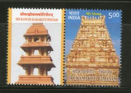 India 2017 Sri Kanchi Kamakoti Peetam Temple My Stamp Hindu Mythology MNH # M63 - Hinduism