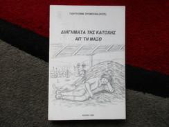 Livre En Langue étrangère. Grec - Livres, BD, Revues