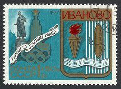 Russia, 1 R + 50 K. 1977, Sc # B111, Used - Usati