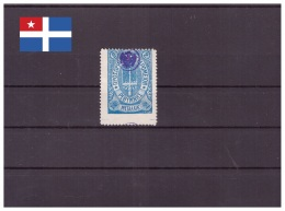 Crète 1899 Bureau Russe De Rethymno - MH * - Michel Nr. 9b (cre004) - Crète