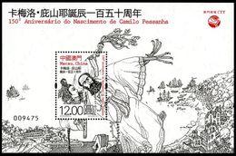 MACAU 2017 - 150é Ann De La Naissance De Camilo Pessanha - BF Neufs // Mnh - 1999-... Région Administrative Chinoise