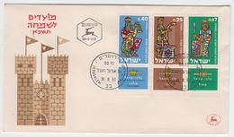 ISRAEL 1960 JEWISH HOLIDAYS KING SOLOMON DAVID SAUL FDC - FDC