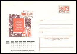 12096 RUSSIA 1977 ENTIER COVER Mint INDUSTRY INDUSTRIE WELDING SOUDURE JOB WORK BUILDING SCIENCE USSR 282 - Jobs