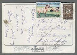 C2844 Tunisia Postal History 1998 PREMIER MUSEE DU BELIER BROKEN JERBA (m) - Tunisia (1956-...)