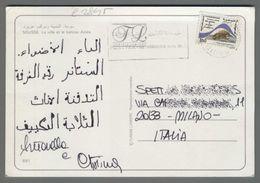 C2845 Tunisia Postal History 1994 PARC NATIONAL DE ZEMBRA ET ZEMBRETTA SOUSSE (m) - Tunisia (1956-...)