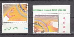 UPU  1999   18 - 18  OBLITERES     CATALOGUE  ZUMSTEIN - Suisse