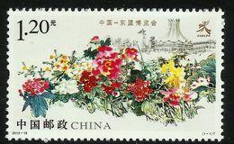 China 2013-18 CAEXPO Nanning  MNH - 1949 - ... Repubblica Popolare