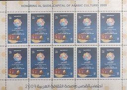 Palestine Gaza 2009 First Issue Al Quds Capital Of Arab CultureMNH Complete Sheet - Palestine