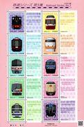Japan - 2017 - Railroad Series No. 5 - Mint Souvenir Sheet - 1989-... Kaiser Akihito (Heisei Era)