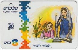 ISRAEL B-128 Hologram Bezeq - Religion, Traditional Scene - 603B - Used - Israel