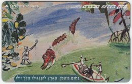 ISRAEL B-171 Hologram Bezeq - Painting, Child Drawing - 123H - Used - Israel