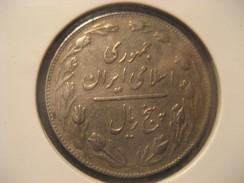 1979 IRAN Coin - Iran