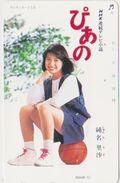 JAPAN - FREECARDS-1820 - 110-154745 - BASKETBALL - WOMAN - Japan
