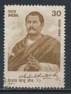 °°° INDIA - Y&T N°618 - 1980 °°° - India
