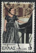 Grèce 1981 Oblitéré Used Gina Bachauer Pianiste Grecque Naturalisée Britannique SU - Grèce