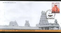 India 2016 Sri Shivarathri Rajendra Swamy Hindu Spiritual Teacher Temple FDC # F3089 - Hinduism