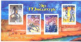 "2017. Kyrgyzstan, Short Epic ""Er Toshtuk"", S/s Perforated, Mint/** - Kyrgyzstan"