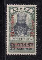 Ethiopia 1947 MH Scott #284 12c On 25c Haile Selassie I - Ethiopie