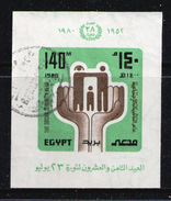 EGYPT 1980 - Block Used - Egypt