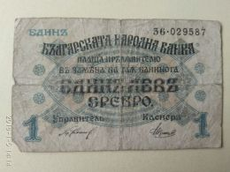 1 Lev 1916 - Bulgaria