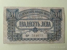 20 Leva 1943 - Bulgaria