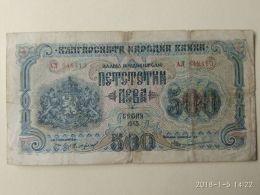 500 Leva 1946 - Bulgaria