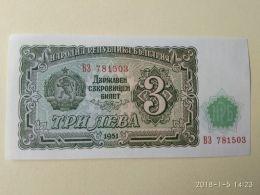3 Leva 1951 - Bulgarie