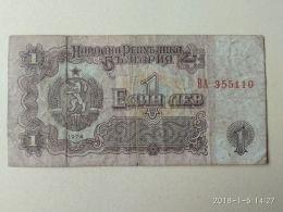 1 Leva 1974 - Bulgaria