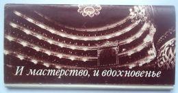 Bolshoi Theater Of The USSR. Ballet. 4th International Ballet Competition. 13 Postcards In Folder. 1979 - Danse