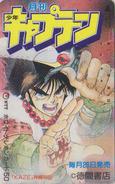Télécarte Japon / 110-011 - MANGA - CAPTAIN - ANIME Japan Phonecard - BD COMICS Telefonkarte ** KAZE ** - 9924 - Comics