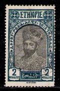 ETHIOPIA 1928 - From Set Used - Ethiopia