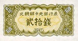 KHOREA NORTH 20 CHON 1947 PICK 6 UNC - Korea, Noord