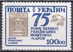 Ukraine 1993 Postwesen Philatelie 75 Jahre Briefmarken Stamps, Mi. 103 ** - Ukraine