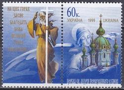 Ukraine 1999 Religionen Christentum Heilige Andrej Perwoswannyj Bauwerke Kirchen Churches, Mi. 331 ** - Ukraine