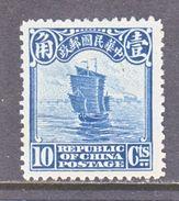 CHINA  258    *    2 Nd  PEKING PRINT - 1912-1949 Republic