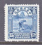 CHINA  260    *    2 Nd  PEKING PRINT - 1912-1949 Republic