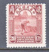 CHINA  262    *    2 Nd  PEKING PRINT - 1912-1949 Republic