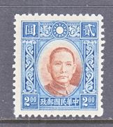 CHINA  345   Type I  Perf.  12 1/2   *  No Wmk. - China
