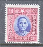 CHINA  391   Type III  Perf.  14  SECRET  MARK   **   No Wmk. - 1912-1949 Republic