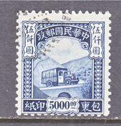 CHINA  Q 8   Perf.  12 1/2   (o) - 1912-1949 Republic