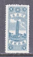 CHINA  REVENUE  * - 1912-1949 Republic