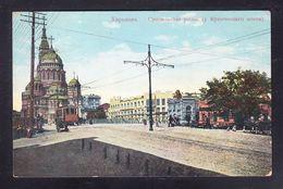 SC14-89 KHARKOV LES MAGASINS SOUSDOLSKIE PRES DU PONT KOUPETCHESKY - Ukraine