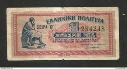 GREECE / GRECIA - 1 Drachma (1941) - WWII - Grecia
