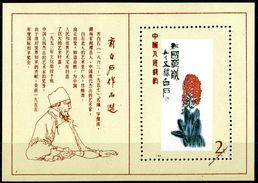 "CHINA / CHINE  1979  MNH   -  "" FLOWERS / FLEURS ""  -   1 BLOC / REPLICA - Neufs"